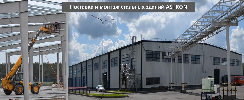 Поставка и монтаж стальных зданий ASTRON